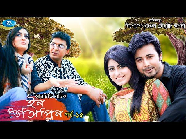 Indiscipline   Episode 15   ইনডিসিপ্লিন   Chanchal   Aparna   Nisho   Sokh   Comedy Drama Serial