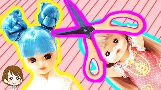 オリジナルリカちゃんのスミレちゃんが初めてのヘアアレンジ・ヘアカッ...