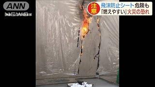 飛沫防止シートに危険も 「燃えやすい」火災の恐れ(20/06/12)