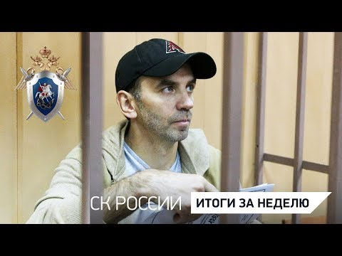 СК России: итоги за неделю 29.03.2019