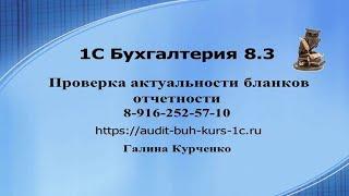 Проверка актуальности бланков отчетности в 1С Бухгалтерия 8.3