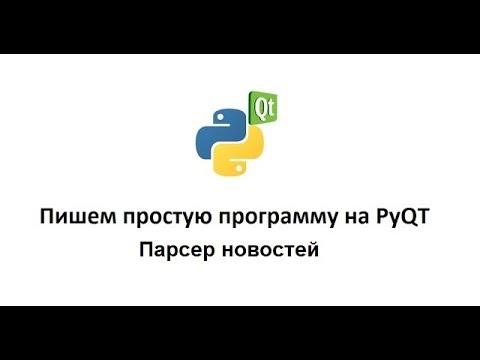 Пример программы на PyQT - Парсер новостей
