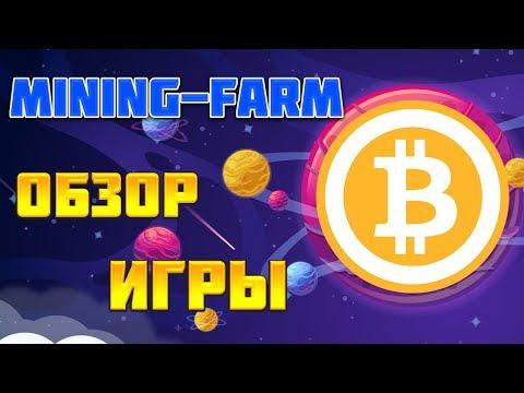 Mining-Farm.biz игра с выводом денег обзор и отзывы