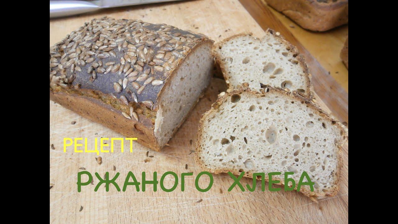 рецепт закваски для бездрожжевого хлеба от чада робертсона