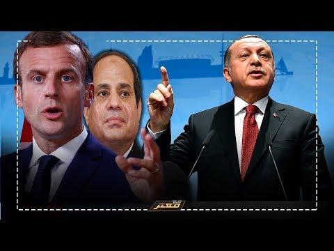 #ماكرون يهاجم الإسلام امام #السيسي .. و #أردوغان يرد !!
