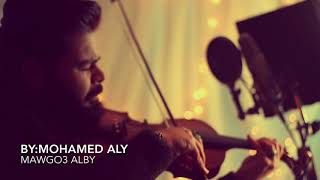 Mawgo3 Alby Cover by Mohamed Aly  موجوع قلبي   محمد علي