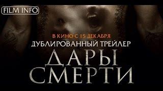 Дары смерти (2016) Трейлер к фильму (Русский язык)