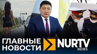 КНБ и полиция получили право ужесточать карантин: Главные новости NURTV News 08.06.2020