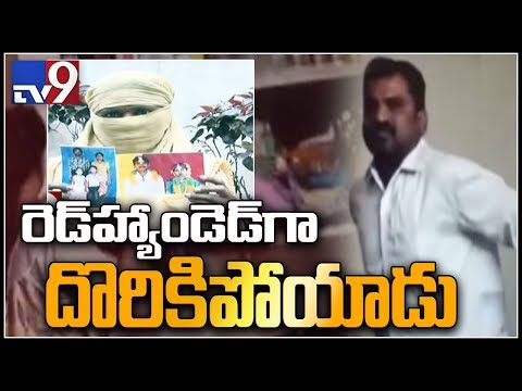 Husband's illegal affair caught by wife in Hyderabad - TV9