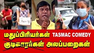 TASMAC Comedy | Part 2 | மதுப்பிரியர்கள் | Tamil Memes