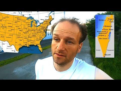 Смотреть Где хуже: в Америке или Израиле? онлайн