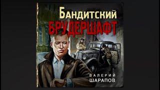 Бандитский брудершафт | Валерий Шарапов (аудиокнига)