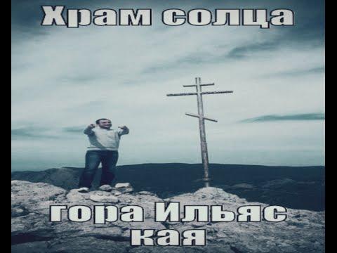 места силы Храм солнца и Ильяс кая Крым