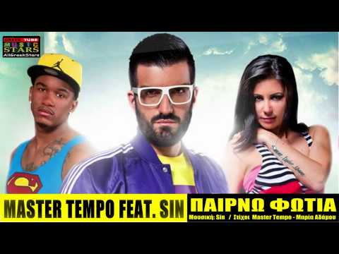 PAIRNW FWTIA | MASTER TEMPO FEAT SIN | GREEK NEW SONG 2013 ( H D )