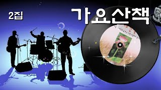[가요산책] 제2집 15곡 모음