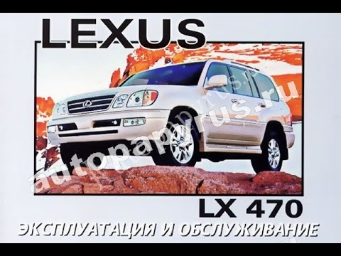 Скачать бесплатно инструкция по эксплуатации lexus gx 470
