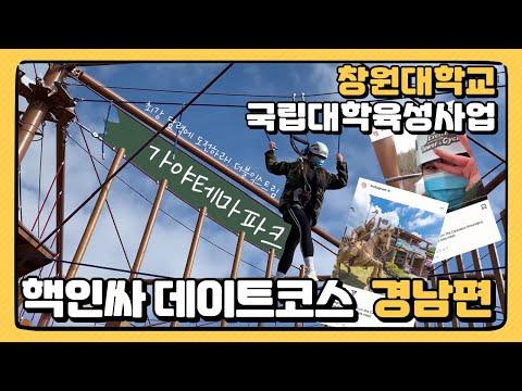 핵인싸 데이트 코스 -경남편[창원대학교 국립대학육성사업]