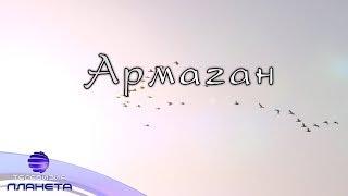 ARMAGAN - HRISTO KOSASHKI / Армаган - Христо Косашки, музикален филм 2018
