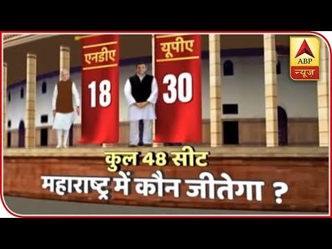 Maharashtra | Total Seats: 48 NDA: 18 UPA: 30 | ABP News