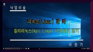 칼리 리눅스 버추얼박스용 다운로드 방법, 낙엽이슬, 이…