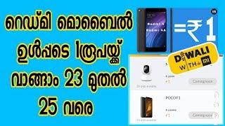 ₹1 only Mi Diwali Offer   Flash Deals Malayalam   Online Shopping Malayalam 2018