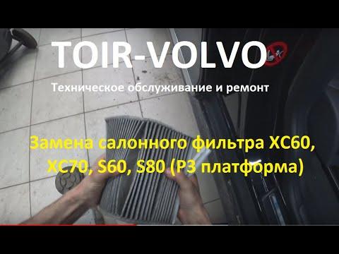 Как заменить салонный фильтр Volvo XC60?