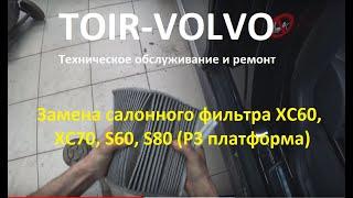 Volvo XC60./15г.в./40000км. /Замена салонного фильтра.