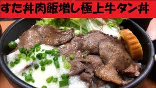 本日はすた丼の期間限定メニューの伊達政宗の極上牛タン丼の肉飯増しに...