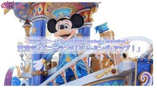 """東京ディズニーリゾート35周年のパレード""""Happiest Celebration!""""は、見どころが満載!!"""