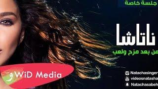 ناتاشا - من بعد مزح ولعب / Natasha - Men b3d mazh w l3b