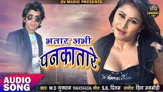 Bhatar Abhi Pankatare -भतार अभी पनकतारे - Md Gurfan - Latest Bhojpuri Hit Song New 2017