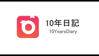 10年日記-過去10年分の同じ日を振り替えれる日記アプリ