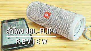 siampod ep 135 : ลำโพง JBL - FLIP4
