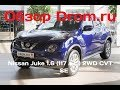 Nissan Juke 2017 1.6 (117 л.с.) 2WD CVT SE - видеообзор