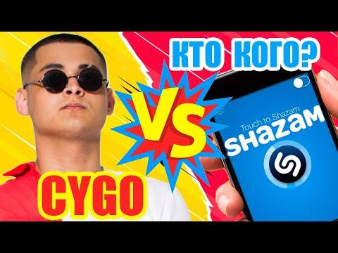 CYGO против Shazam | Шоу Пошазамим