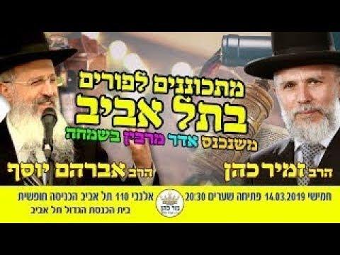 """הכנה לפורים תשע""""ט HD הרב זמיר כהן, הרב אברהם יוסף"""