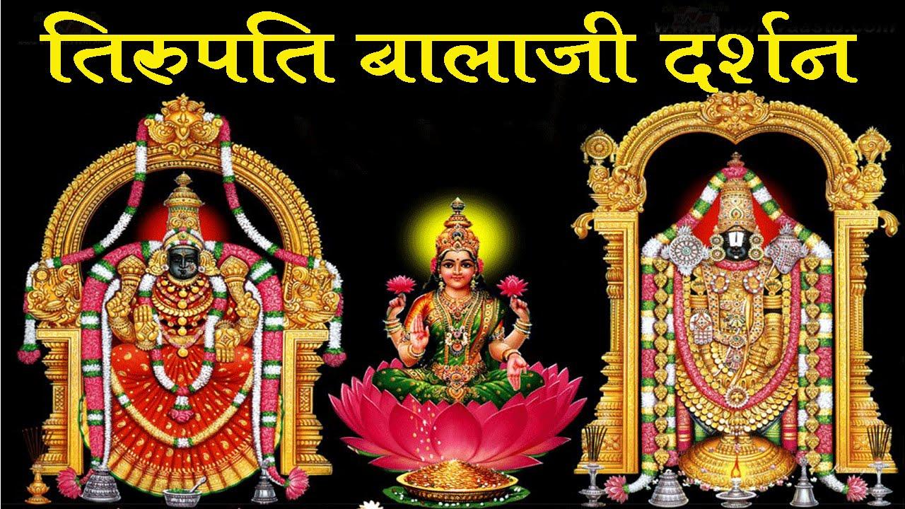 Tirupati balaji Mandir Images for free download