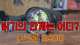 [신제품]랜턴..손전등의 밝기..어디까지 알고계신가요?…