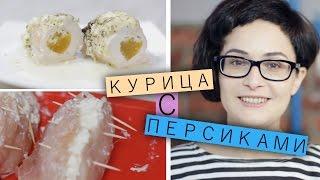 Куриное филе, фаршированное персиками / Рецепты и реальность / Вып. 17