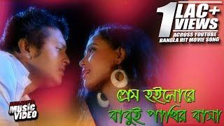Prem Hoilore Babui Pakhir Basha   Olonkar (2016)   HD Music Song   Shakil   Soniya   CD Vision