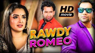 Rawdy Romeo #Dinesh Lal Yadav #Aamrapali Dubey Bhojpuri Full Movie 2020