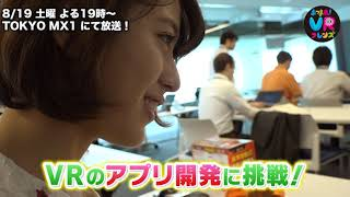 株式会社フォーラムエイト提供TV番組 パックン&河北麻友子のあつまれ!...