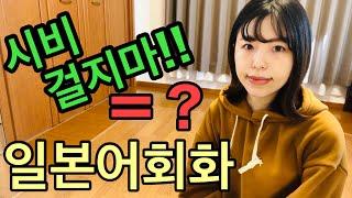 【일본어회화】시비 걸지마!는 일본말로 뭐?【日本語会話に…
