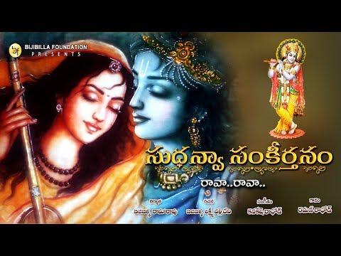 Raava Raava - Raman Rathod