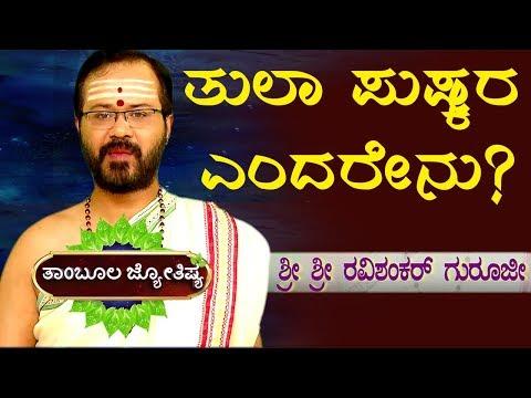 TULA PUSHKARNI | Sri Sri Ravi Shanker Guruji | Thambula Jyothishya | Kannada Astrology 2017