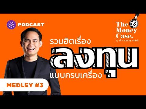 รวมฮิตเรื่องลงทุนแบบครบเครื่อง | The Money Case MEDLEY #3