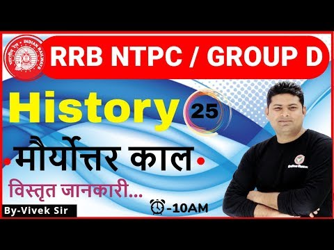 Class 25 | #RRB/NTPC GROUP-D 2019 | G.S./G.K. By Vivek Sir | मौर्योत्तर काल | 10AM