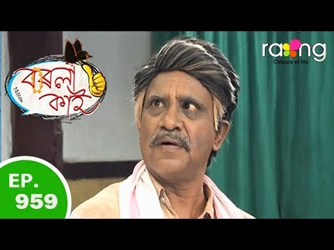 Borola Kai - বৰলা কাই | 19th May 2018 | Full Episode | No 959