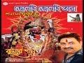Bol Joy Tara Joy Tara Kumar Sanu Bengali Devi Bhajan Kumar Sanu [Full Song] I Jenechi Jenechi Tara Mp3