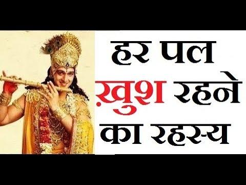 Bhagavad Gita in Hindi | Life Changing Knowledge भगवत गीता